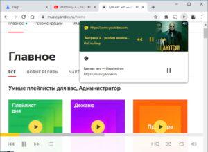 Как включить кнопку воспроизведения/паузы на панели инструментов Chrome