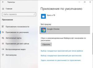 Как сделать Chrome браузером по умолчанию