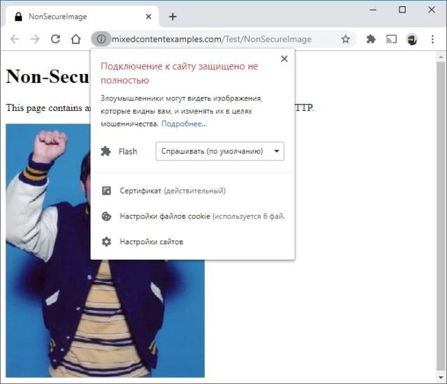 Что такое «смешанный контент» и почему Chrome его блокирует