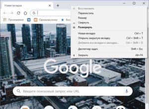 Как открыть закрытую вкладку в Google Chrome