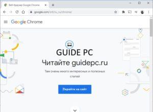 Как изменить любую веб-страницу в браузере