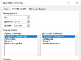 Как изменить размер бумаги в Microsoft Word