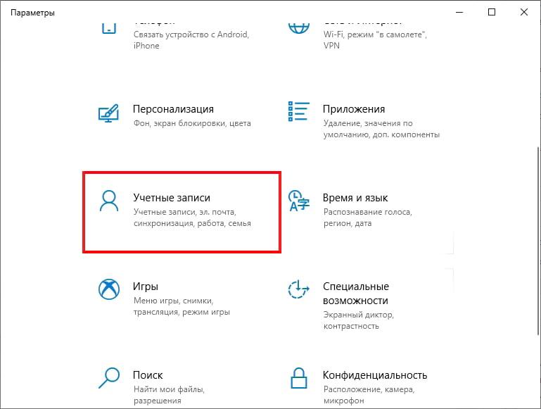 Как изменить свое имя на экране входа в Windows 10