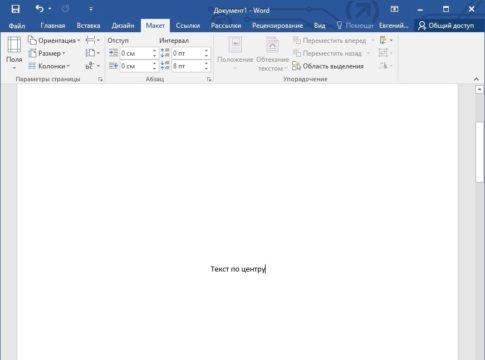 Как выровнять текст по вертикали или горизонтали в Microsoft Word