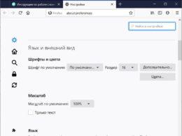 Как установить уровень масштабирования по умолчанию в Firefox