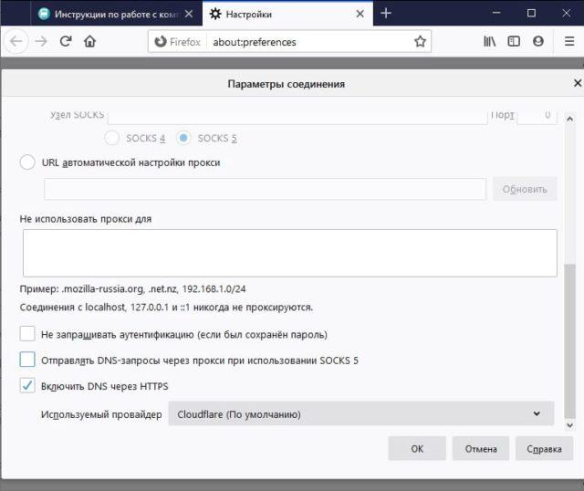 Как включить DNS через HTTPS в Firefox