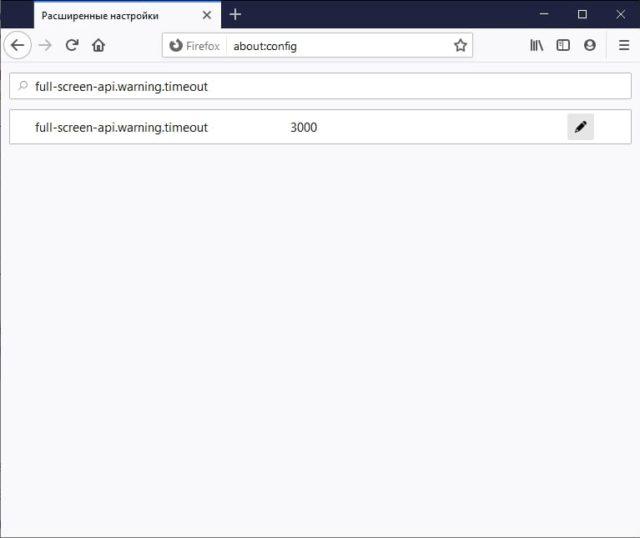 Как отключить предупреждение в полноэкранном режиме Firefox