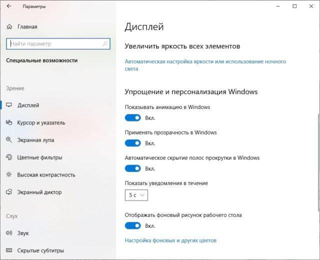 Как отключить анимацию и сделать Windows 10 более быстрой