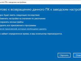 Как сделать сброс до заводских настроек в Windows 10