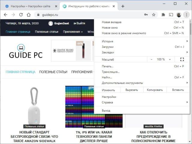 Как изменить настройки масштабирования Chrome по умолчанию