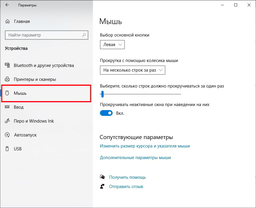 Как поменять местами левую и правую кнопки мыши в Windows 10