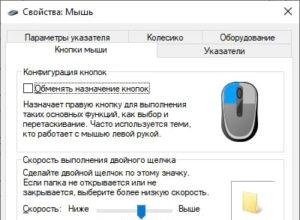 Как поменять местами левую и правую кнопки мыши в Windows 10