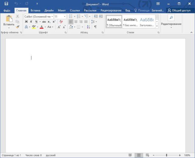 Как удалить страницу в Microsoft Word