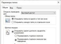 Как включить функцию одного нажатия в Windows 10
