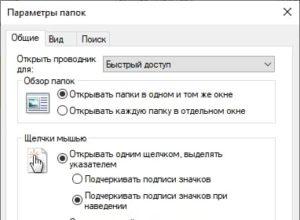 Как включить функцию одного нажатия в Windows 10