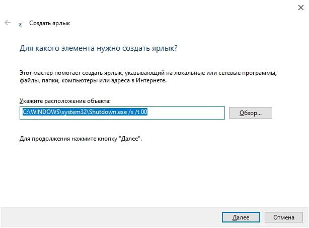 Как создать ярлык выключения ПК в Windows 10