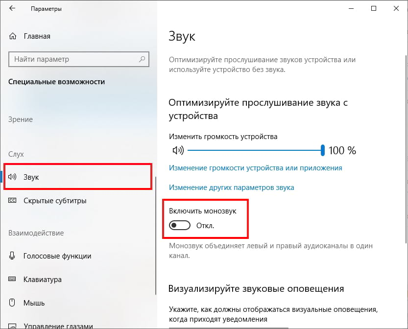 Включить «Моно» режим в Windows 10