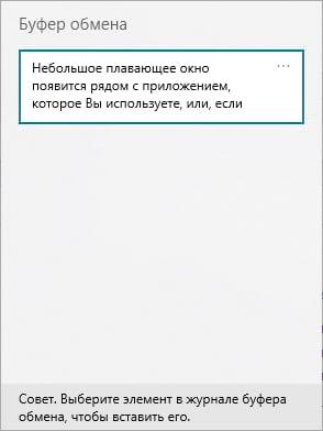 Как включить и использовать историю буфера обмена в Windows 10