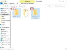 Как убрать флажки в проводнике на Windows 10