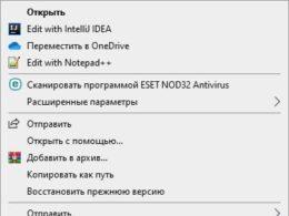 Как скопировать полный путь к файлу в Windows 10