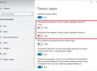 Как скрыть панель задач в Windows 10