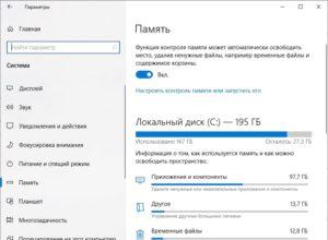Как очистить корзину по расписанию в Windows 10
