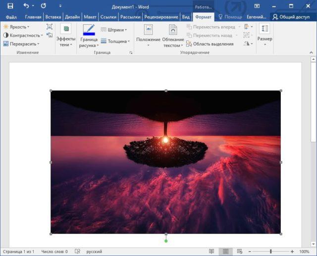 Как перевернуть картинку в Microsoft Word