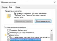 Как отключить превью файлов в Windows 10