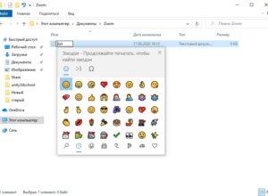 Как использовать эмодзи в названии файлов в Windows 10