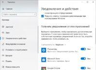 Как отключить уведомления об обновлении приложений из магазина в Windows 10