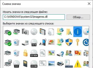 Как изменить значок ярлыка в Windows 10