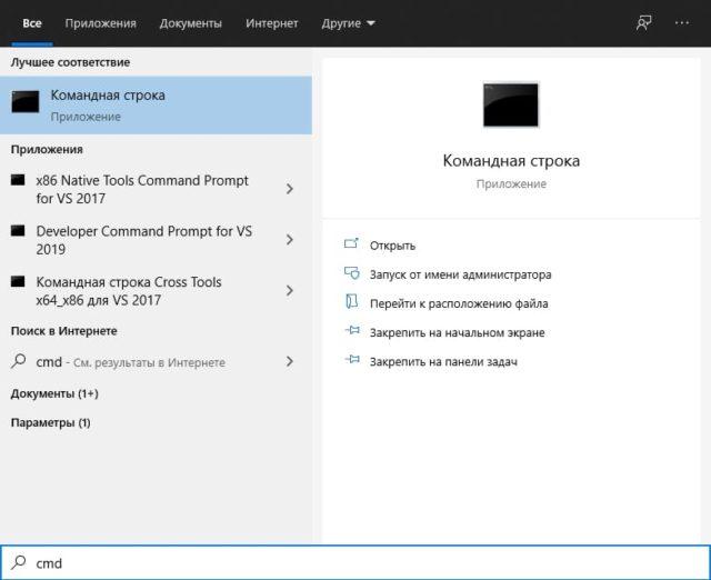 Как открыть проводник с помощью командной строки в Windows 10