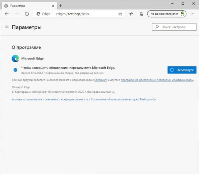 Как использовать встроенный диспетчер задач Microsoft Edge