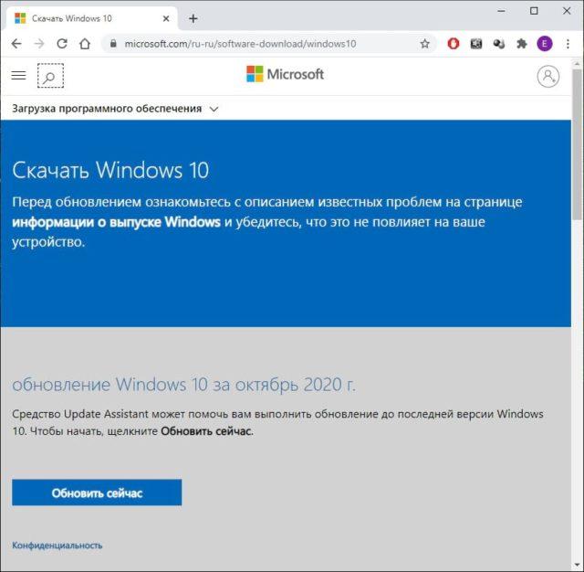 Как проверить, установлена ли на компьютере последняя версия Windows 10
