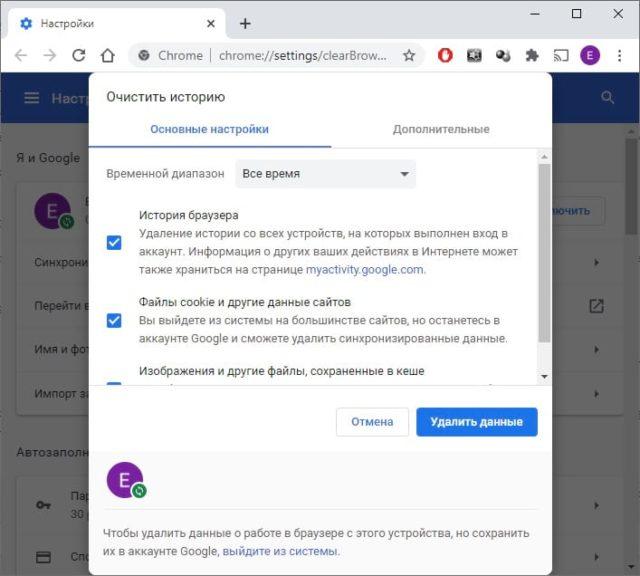 Как очистить историю браузера Chrome с помощью горячих клавиш