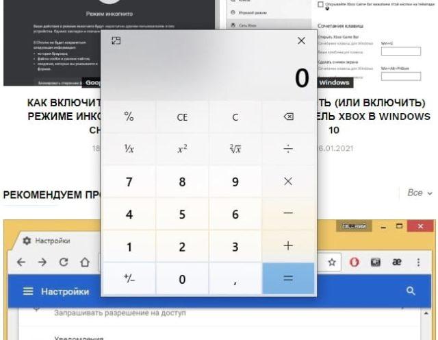 Как отображать калькулятор поверх приложений в Windows 10