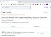 Как включить флаги Google Chrome для тестирования бета-функций