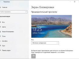Как изменить фон экрана блокировки Windows 10