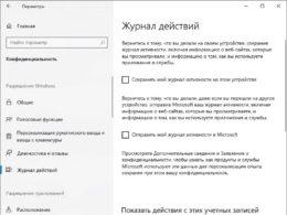 Как отключить журнал действий в Windows 10