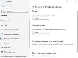 Как выбрать, когда Windows 10 должна отключать экран