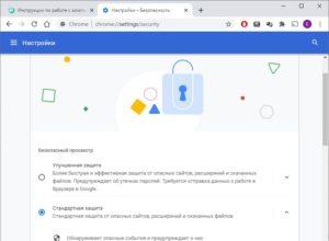 Как включить «Улучшенную защиту» в Google Chrome