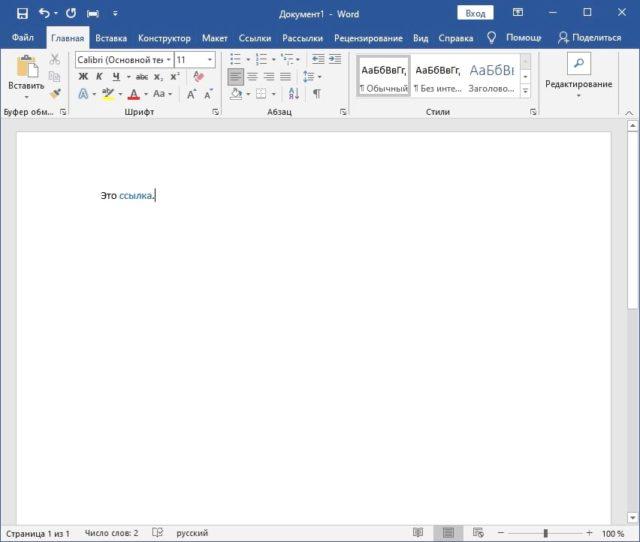 Как убрать подчеркивание с гиперссылки в Microsoft Word