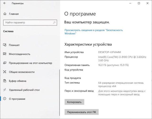 Почему нужно использовать 64-битную версию Windows