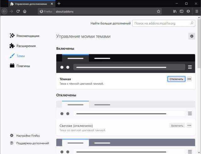 Как включить темный режим в Firefox