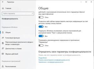 Как отключить рекомендуемое содержимое в настройках Windows 10