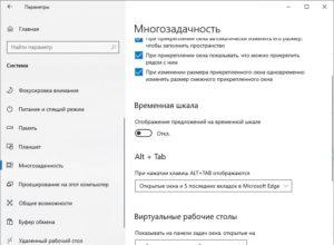 Как скрыть предложения во временной шкале Windows 10