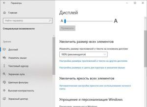 Как всегда показывать полосы прокрутки в Windows 10