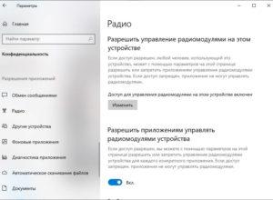 Как управлять разрешениями приложений в Windows 10