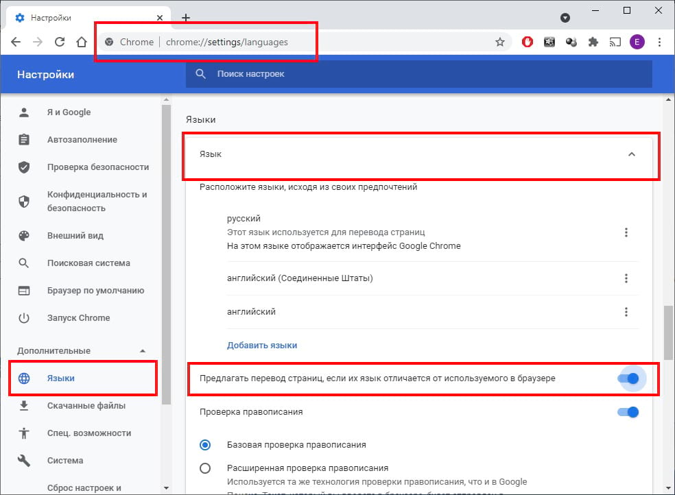Как включить или отключить перевод в Chrome