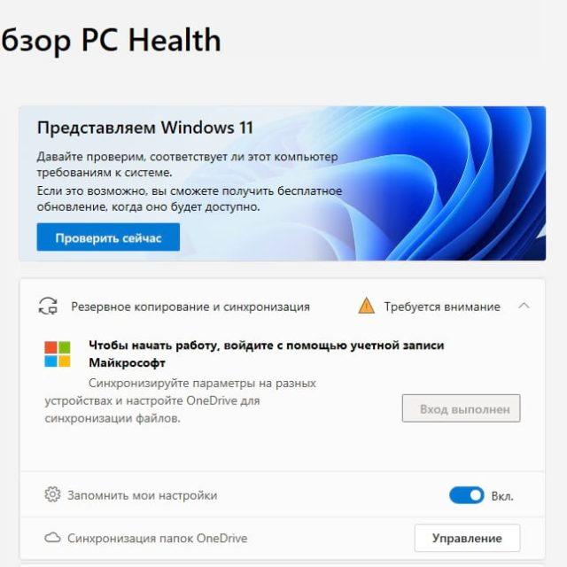 Как проверить, совместим ли Ваш компьютер с Windows 11